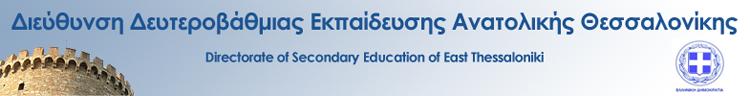 Αποτέλεσμα εικόνας για διεύθυνση β βάθμιας εκπαίδευσης Αν. Θεσσαλονίκης